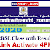 RBSE 10th Result 2020 | Rajasthan Board 10th Result 2020