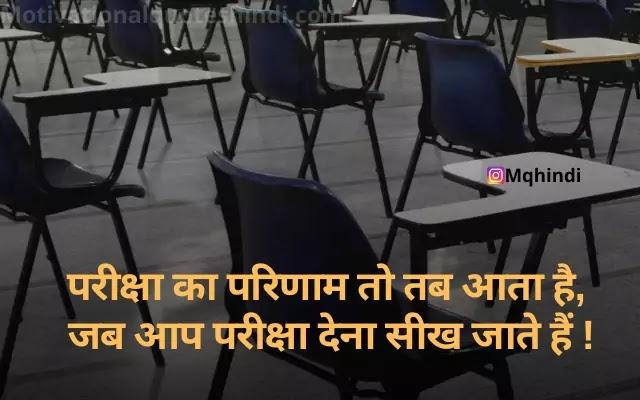 परीक्षा का परिणाम तो तब आता है,   जब आप परीक्षा देना सीख जाते हैं !