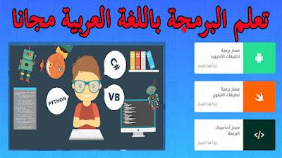 تعلم البرمجة من الصفر حتى الاحتراف pdf , أساسيات تعلم البرمجة , اريد تعلم البرمجة من أين أبدأ , مواقع تعلم البرمجة للمبتدئين , تعلم البرمجة من الالف الى الياء , اريد تعلم البرمجة من أين أبدأ , تعلم البرمجة للاطفال , أكاديمية تعليم البرمجة , التنقل في الصفحة
