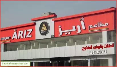 أسعار منيو وفروع ورقم مطعم قصر اريز Qaser Ariz السعودية