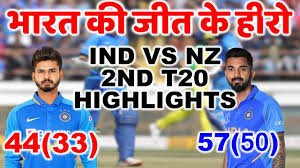 Ind vs NZ 2nd T20 2020 highlights, Republic day gift for Indian
