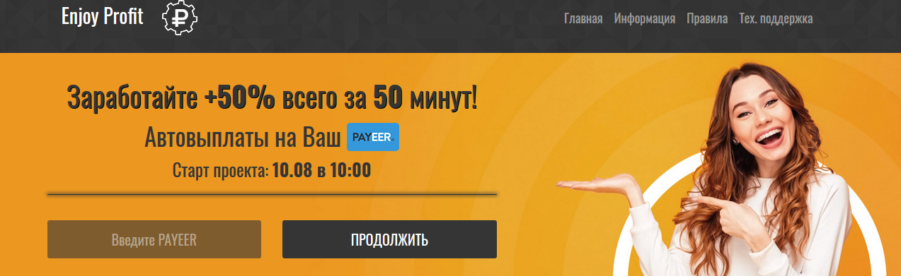Мошеннический сайт enjoy-profit.xyz – Отзывы, платит или лохотрон?
