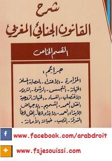 تحميل كتاب شرح القانون الجنائي الخاص - د.عبد الواحد العلمي PDF