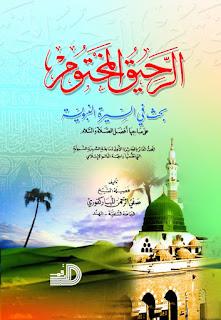 الرحيق المختوم /  صفي الرحمن المباركفوري كتاب روايات كتب رواية تحميل pdf