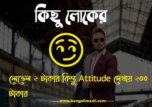 attitude status Bengali