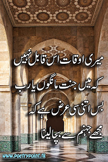 Sufi lines
