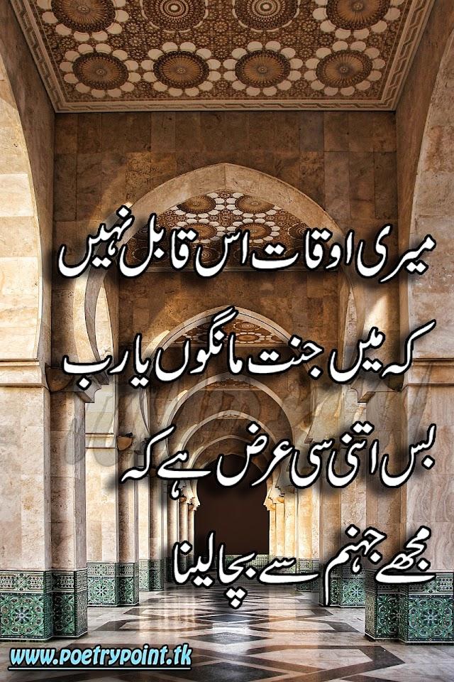"""Sufi poetry """"meri okat is kabil nahi"""" // sufi lines // urdu poetry// urdu poetry sms"""