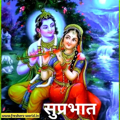 good morning radha krishna images in hindi