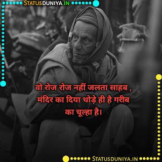 Garibi Shayari Image Download, वो रोज रोज नहीं जलता साहब ,  मंदिर का दिया थोड़े ही है गरीब का चूल्हा है।