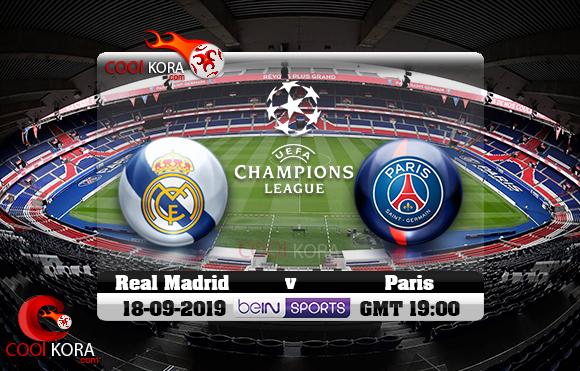 مشاهدة مباراة باريس سان جيرمان وريال مدريد اليوم 18-9-2019 في دوري أبطال أوروبا