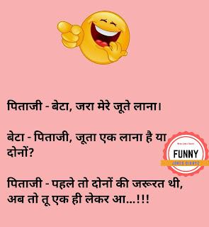 Most funny jokes in hindi