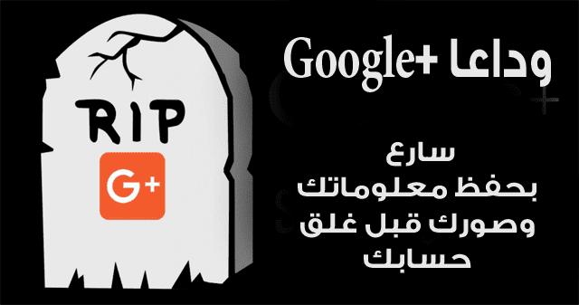 وداعا +Google سيتم إيقاف جميع الحسابات الشخصية في 2 أبريل لهذه السنة 2019