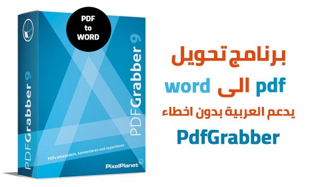 تحميل برنامج تحويل الملفات من pdf الى word مجانا