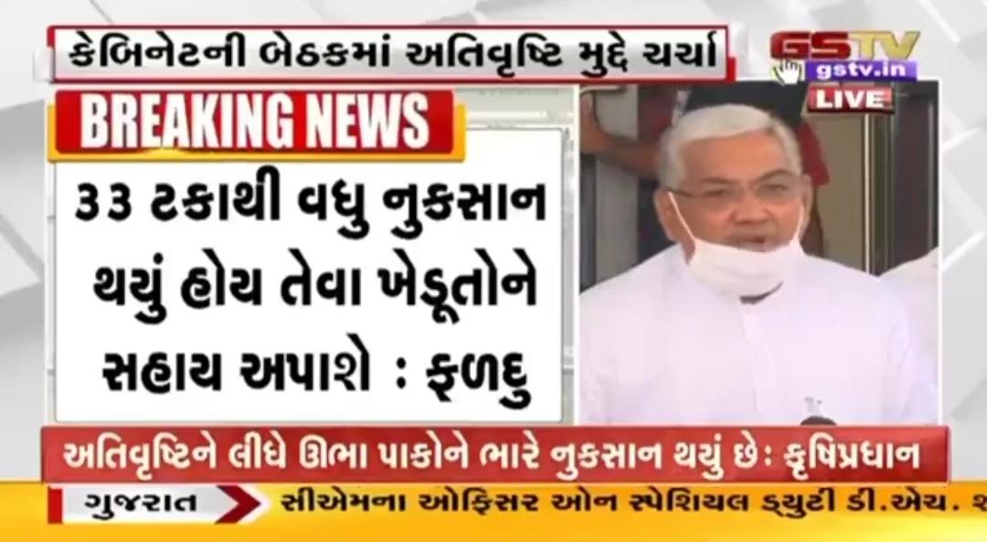 Gujarat pak nisfal sahayta gstv news