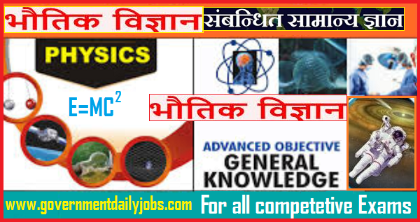 Physics on General Knowledge related Questions and Answers