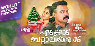 Amrita Tv christmas movie 2019- Edakkadu Battalion 06