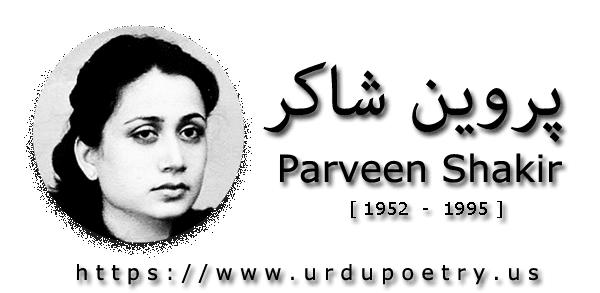 Parveen Shakir Poetry in Urdu
