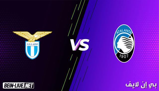 مشاهدة مباراة اتلانتا و لاتسيو بث مباشر اليوم بتاريخ 31-01-2021 في الدوري الايطالي