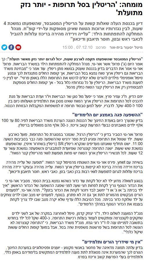 הכתבה מומחה: 'הריטלין בסל תרופות - יותר נזק מתועלת' , מיטל יסעור בית-אור , ynet , 07.12.2010