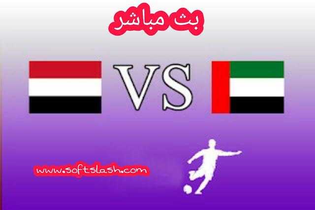 شاهد مباراة United Arab Emirates vs Yemen live بمختلف الجودات