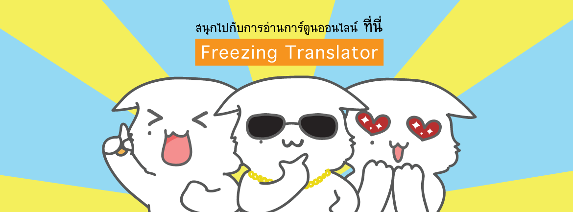 Freezing Translator