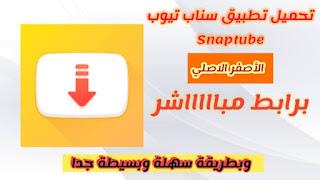 تحميل سناب تيوب الاصفر | تنزيل سناب تيوب الأصفر Snaptube