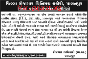 Palanpur-Recruitment-Fair