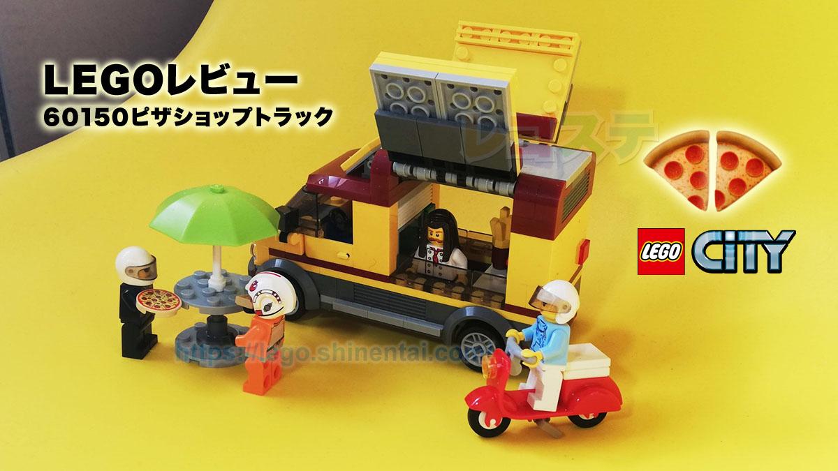 レゴ(LEGO)レビュー:60150 ピザショップトラック:レゴシティ史上屈指のかわいい車!