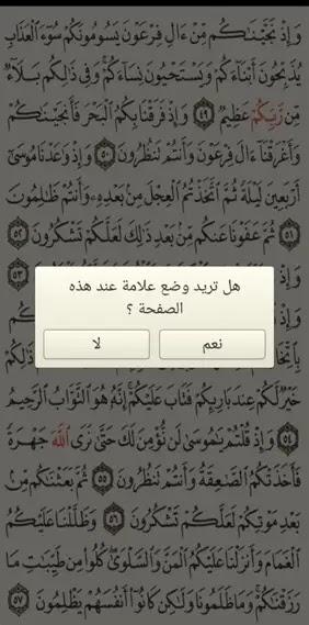 وضع علامة مميزة برنامج القرآن الكريم كامل بدون انترنت