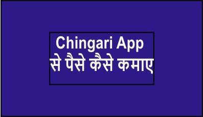 How To Earn Money From Chingari App से पैसे कैसे कमाए ? 2020