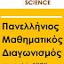 """Μαθηματικός διαγωνισμός """"Καγκουρό"""" στο AXION"""
