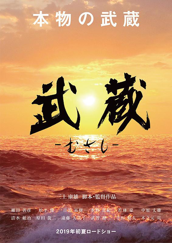 Sinopsis Musashi / 武蔵 むさし (2019) - Film Jepang