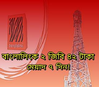 বাংলালিংক দিচ্ছে ২ জিবি ৪২ টাকায় Banglalink Internet Offer 2019-2020