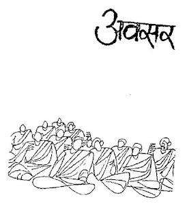Avsar-Narendra-Kohli-अवसर-नरेन्द्र-कोहली