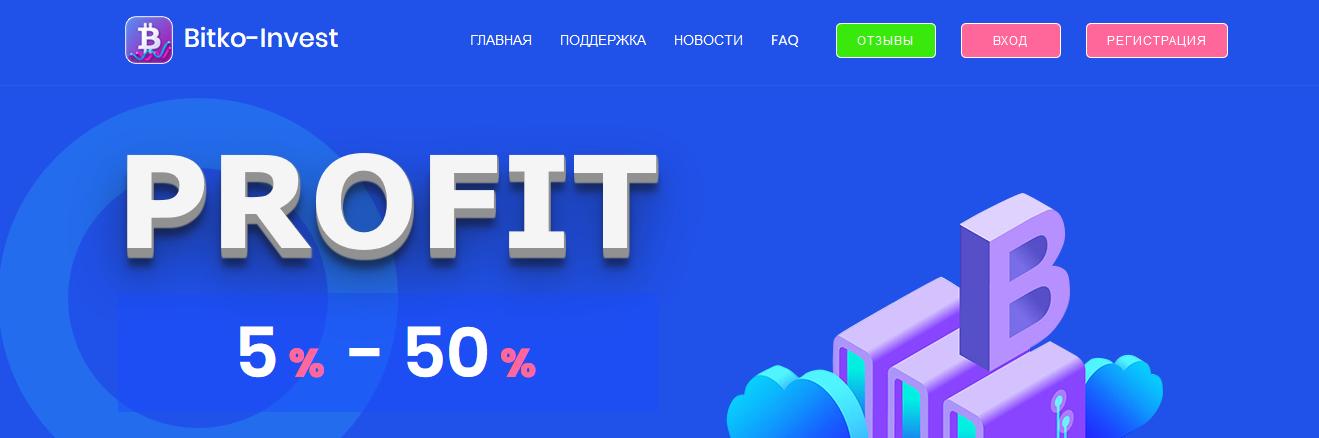 Мошеннический сайт bitko-invest.ru – Отзывы, платит или лохотрон?