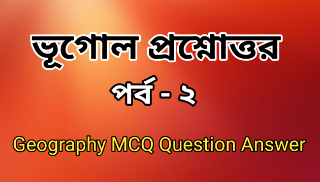 Geography Question Answer in Bengali | Part - 2 | MCQ