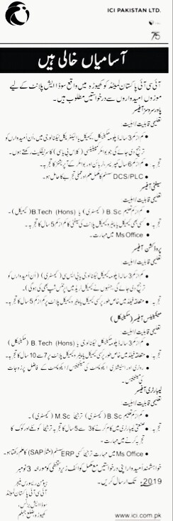 ICI Pakistan Latest Jobs 2019