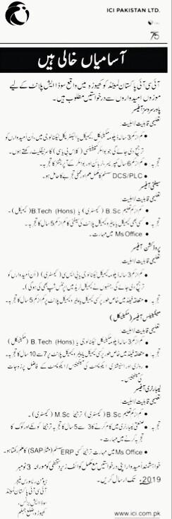 ICI Pakistan Latest Jobs 2019