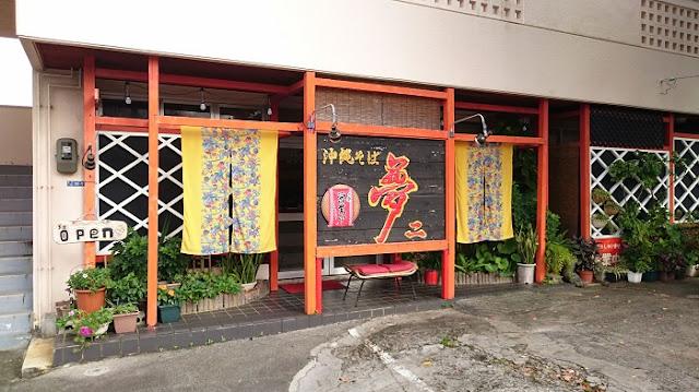 沖縄そば 夢二の写真