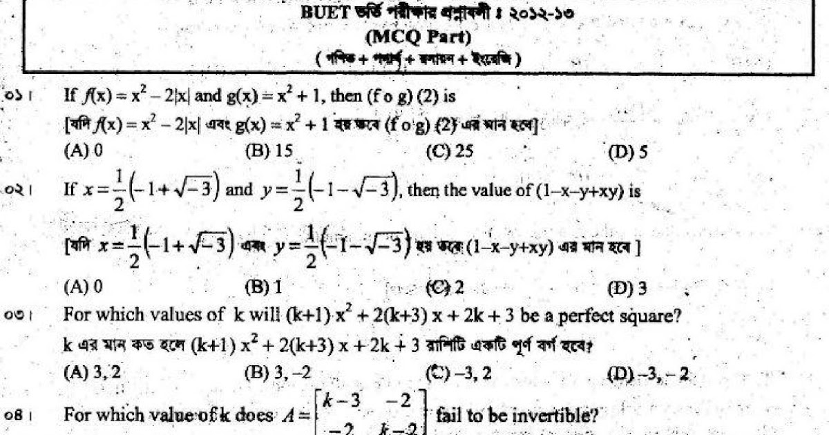Buet Admission Test Questions And Answers Bangladesh University Of Engineering And Technology