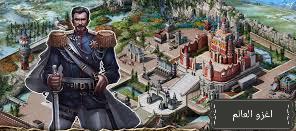 تحميل لعبة March of Empires أحدث نسخة للأندرويد