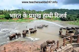 भारत के प्रमुख हाथी रिजर्व क्षेत्र