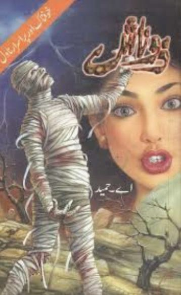 Free download Zonash novel by A Hameed pdf, Online reading.