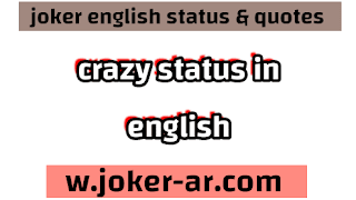 ‏Crazy Whatsapp Status 2021, ‏Crazy Status in english for facebook 2021 - joker english