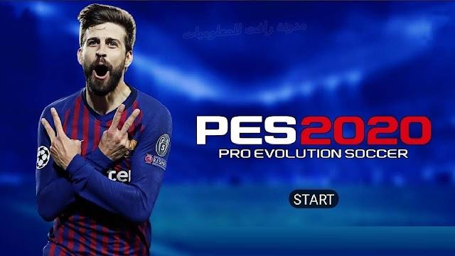 تحميل لعبة بيس PES  2020 باخر اصدار للاندرويد . لعبة كرة القدم الشهيرة باخر اصدار تحميل بيس للاندرويد pes اخر اصدار .