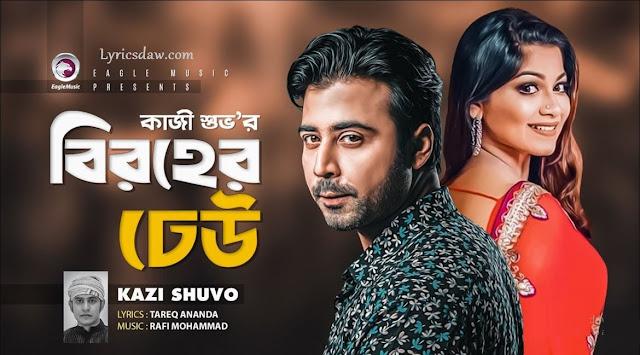 Biroher Dheu Lyrics Kazi Shuvo