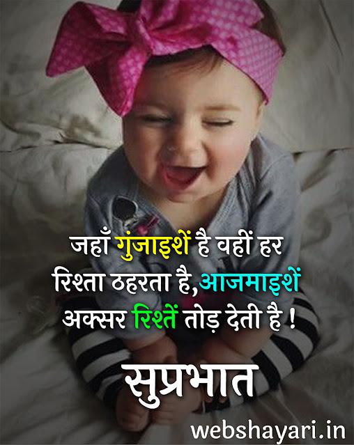 good morning shayayri status hindi image