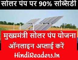 मुख्यमंत्री सौर कृषी पंप योजना: फ्री सब्सिडी हेतु आवेदन करें