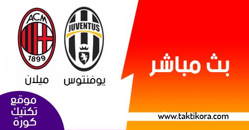 مشاهدة مباراة يوفنتوس وميلان بث مباشر اليوم 06-04-2019 الدوري الايطالي