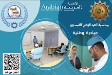 للعمانيين الأكاديمية العربية للتدريب والسلامة – فرصة تدريب